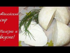 ▶ Домашний адыгейский сыр - YouTube