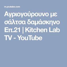 Αγριογούρουνο με σάλτσα δαμάσκηνο Επ.21   Kitchen Lab TV - YouTube