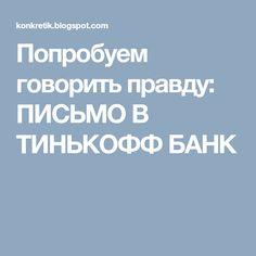 Попробуем говорить правду: ПИСЬМО В ТИНЬКОФФ БАНК