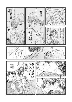 [R-18]「春コミ新刊サンプル」/「善」の漫画 [pixiv]