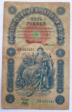 COINSNET --- ROSJA  5 RUBLI 1898 - RZADKIE