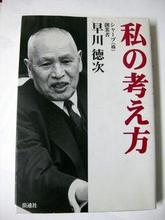 シャープ株式会社創業者・早川徳次さんの著書『私の考え方』(早川徳次著 浪速社)。    幼いころから大変苦労をされ、日常使っているシャープペンシルを発明されるなど「日本のエジソン」と呼ばれ、松下幸之助さんも日頃この方をとても意識されていたそうです。     1つ1つが非常に深く、本当に大事なことを教えてくれる良書です。