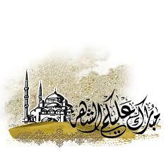 كل عام وانت بخير بمناسبة شهر رمضان المبارك اخوك احمد سعد شركة الاميرة للعقارات Ramadan Cards Art