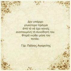 Greek Quotes, Faith, Believe
