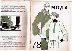 from Russia Fashion 1978 - SSvetLanaV - Веб-альбомы Picasa