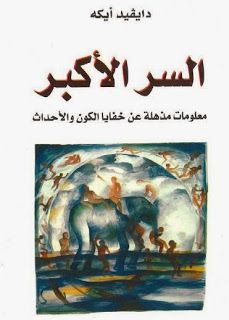 كتاب السر الاكبر pdf
