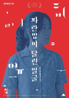 Sinopsis A Blue Mouthed Face / Paranibi Dalrin Eolgul - Film Korea Cv Inspiration, Graphic Design Inspiration, Poster Layout, Poster S, Typography Poster, Typography Design, Vaporwave, Book Design Layout, Collage Design