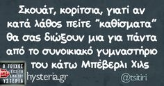 Best Quotes, Funny Quotes, Sisters Of Mercy, Greek Quotes, Get In Shape, True Stories, Sarcasm, Just In Case, Haha