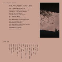 From A Tree Perspective / 생각의 여름 - genie