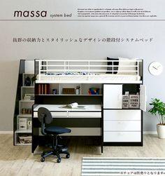 階段付き ロフトシステムベッド massa2(マッサ2) 2色対応「家具通販のわくわくランド 本店」