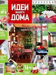 Идеи вашего дома №6 - (2013) - июнь http://eurostroylab.ru/zhyrnal/285-idei-vashego-doma-6-2013.html