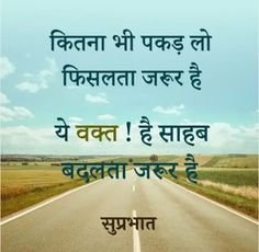 12 Inspirational Thoughts Quotes In Hindi- Dilsedeshi Hindi Suvichar Quotes Tho. Life Quotes To Live By Inspirational, Motivational Picture Quotes, Inspiring Quotes About Life, Quotes Pics, Motivational Shayari, Life Truth Quotes, Hindi Quotes On Life, Good Life Quotes, Funny Good Morning Messages