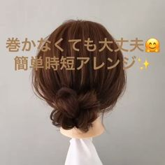 See related links to what you are looking for. Formal Hairstyles For Short Hair, Work Hairstyles, Short Hair Updo, Braided Hairstyles, Curly Hair Styles, Hair Arrange, Long Curly, Hair Videos, Bridal Hair