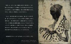 相馬俊樹 Art esoterique