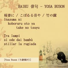 HAIKU 俳句 – YOSA BUSON
