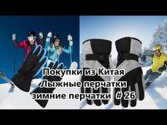 Покупки из Китая. Лыжные перчатки, зимние перчатки / Ski gloves, winter ...