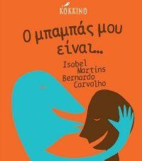 Η παιδοψυχολόγος προτείνει!: Βιβλία για τα παιδιά σας!