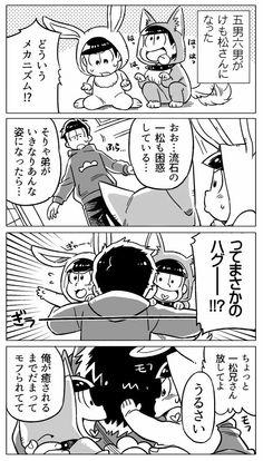大好きケモ松さん