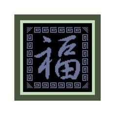 Serenity/Tranquility Chinese Symbol/Kanji by DPeaGreenDesigns