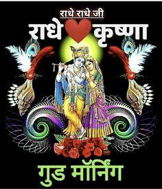 Very Good Morning Images, Good Morning Flowers Pictures, Good Morning Beautiful Pictures, Beautiful Gif, Flower Pictures, Baby Krishna, Lord Krishna, Story Of Krishna, Jai Shree Krishna