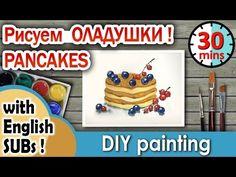 """РИСУЕМ ВМЕСТЕ! """"Оладушки с ягодами"""" за 30 минут! Для начинающих и детей! - YouTube"""