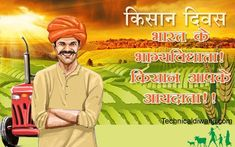 Inspirational Slogans And Quotes for farmers । kisan kheti attitude status in Hindi Farmers Day, Marathi Quotes, Shayari In Hindi, Political Quotes, Status Hindi, Attitude Status, Slogan, Work Hard, Quotations