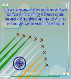 Independence Day Images Download New Happy Independence Day Status, Independence Day Images Download, Hindi Quotes Images, Status Quotes