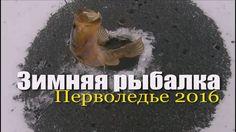 Зимняя рыбалка. Перволедье 2016.