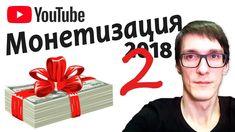 Новости монетизации YouTube канала через Google AdSense. Монетизация вид...