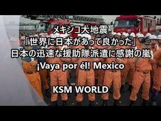 【KSM】メキシコ大地震 日本の緊急援助隊が活躍中 迅速な援助隊派遣にメキシコから感謝の嵐 ¡Vaya por él! Mexico