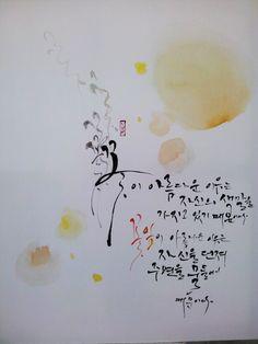 대전의 병원 인테리어로 걸리게될 캘리그라피작품들,캘리그라피와먹그림 : 네이버 블로그