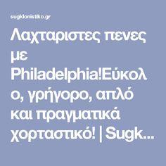 Λαχταριστες πενες με Philadelphia!Εύκολο, γρήγορο, απλό και πραγματικά χορταστικό!   Sugklonistiko