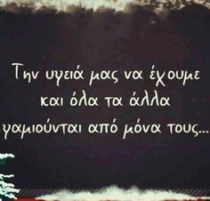 Poetry Quotes, Wisdom Quotes, Life Quotes, Favorite Quotes, Best Quotes, Funny Quotes, Funny Statuses, Live Laugh Love, Greek Quotes