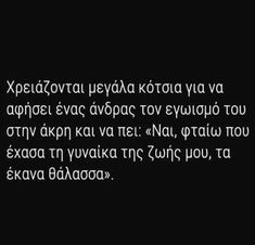 Alla den to katalavi kanis. Big Words, Great Words, Some Words, Favorite Quotes, Best Quotes, Love Quotes, Greece Quotes, Live Laugh Love, Amazing Quotes