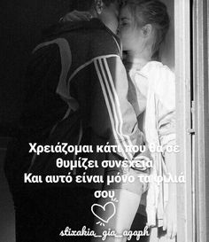 Greek Quotes, Just Love, Love Quotes, Feelings, Quotes Love, Quotes About Love, Love Crush Quotes, Love Is Quotes, In Love Quotes