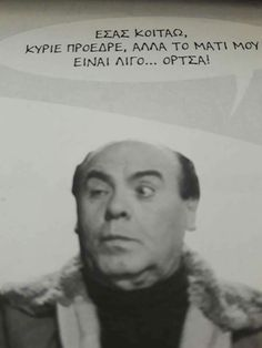 Old Greek, Funny Greek, Greek Quotes, Series Movies, Comedy, How To Memorize Things, Old Things, Cinema, Jokes