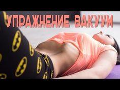 Упражнение вакуум. Лучшее упражнение для плоского живота [Workout | Будь в форме] - YouTube