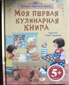 Кулинарные книги для детей (Скачать) - Раннее развитие - Babyblog.ru