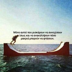 Greek Words, Greek Quotes, Favorite Quotes, Texts, Lyrics, Places To Visit, Life Quotes, Wisdom, Boat