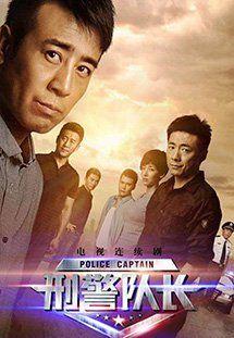 Phim bộ hong kong - Đội trưởng cảnh sát - Phim moi nhat - Phim hay nhat - Phim Online