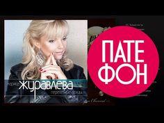 Марина Журавлёва - Перелётные птицы (Full album) 2013 - YouTube
