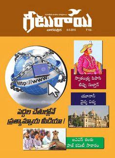 Geeturai Weekly Magazine May 2nd Week 2015