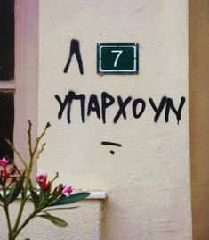 Funny Greek Quotes, Funny Quotes, Funny Memes, Jokes Quotes, Wall Quotes, Poetry Quotes, Life Quotes, Life In Greek, Funniest Snapchats