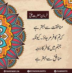Hazrat Ali Quotes in Urdu: اپنے بہترین وقت کو نماز میں وقف کرو۔ کیونکہ تمہارے سب کام تمہاری نماز کے بعد قبول ہونگے۔ Islamic Quotes, Urdu Quotes, Islamic Messages, Islamic Inspirational Quotes, Religious Quotes, Wise Quotes, Islamic Dua, Quotations, Islamic Prayer