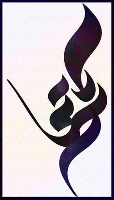 Tattoo quotes arabic god Ideas for 2019 Marathi Calligraphy Font, Calligraphy Words, Calligraphy Alphabet, God Tattoos, Tatoos, Shiva Tattoo Design, Shiva Art, Hindu Art, Om Art