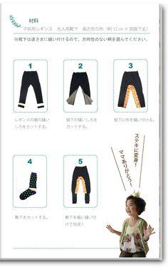 DIY relaxing pants