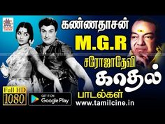 Old Song Download, Audio Songs Free Download, Mp3 Music Downloads, Tamil Video Songs, Bright Paintings, Mp3 Song, Cinema, Film, Sons