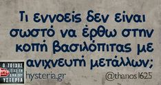 eipa,,,, Funny Greek Quotes, Funny Quotes, Funny Memes, Jokes, Simple Words, Just For Laughs, Funny Pictures, Lol, Smileys