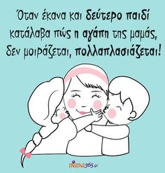 Η ποιο αληθινη και η πιο ΜΕΓΑΛΗ Advice Quotes, Words Quotes, Wise Words, Life Quotes, Sayings, Empowering Words, Sweet Soul, Special Words, Mother Quotes