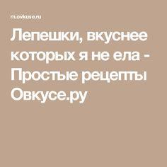 Лепешки, вкуснее которых я не ела - Простые рецепты Овкусе.ру